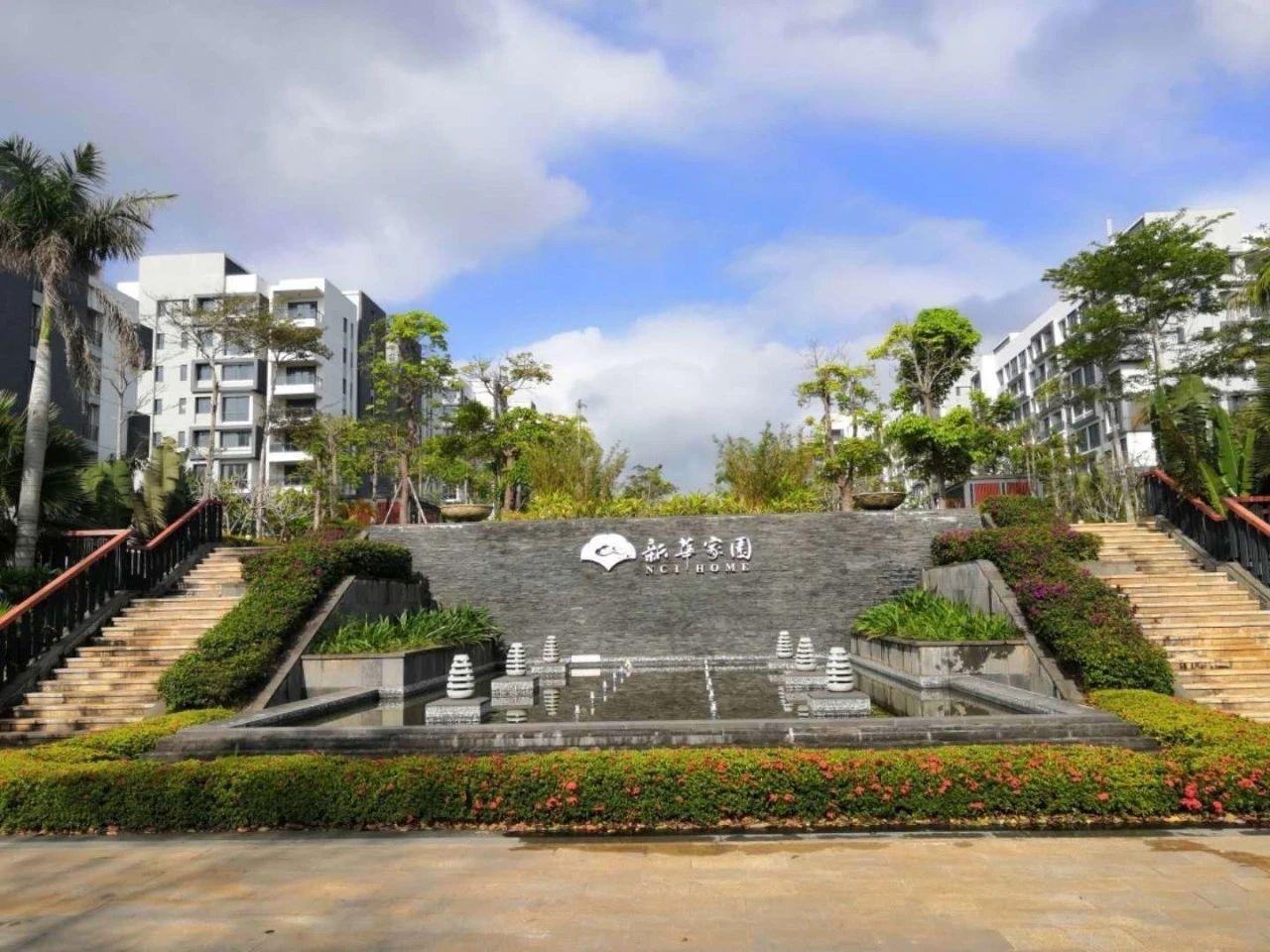 琼海·新华家园